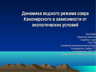 Динамика водного режима озера Канонерского в зависимости от экологических усл...