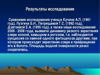 Результаты исследования Сравнивая исследования ученых Кучина А.П. (1961 год),...