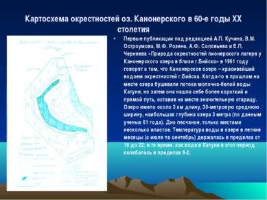 Картосхема окрестностей оз. Канонерского в 60-е годы XX столетия Первые публи...