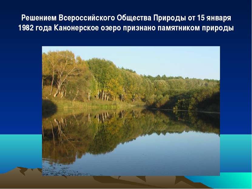 Решением Всероссийского Общества Природы от 15 января 1982 года Канонерское о...