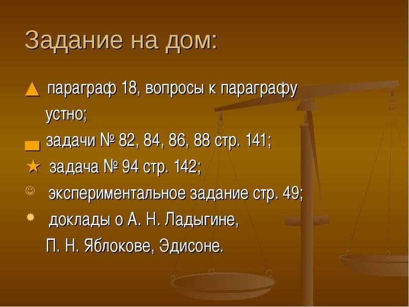Задание на дом: ▲ параграф 18, вопросы к параграфу устно; ▄ задачи № 82, 84, ...
