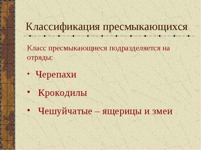 Классификация пресмыкающихся Класс пресмыкающиеся подразделяется на отряды: Ч...