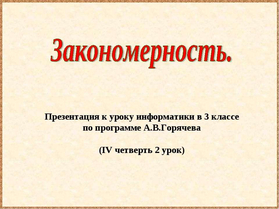 Презентация к уроку информатики в 3 классе по программе А.В.Горячева (IV четв...