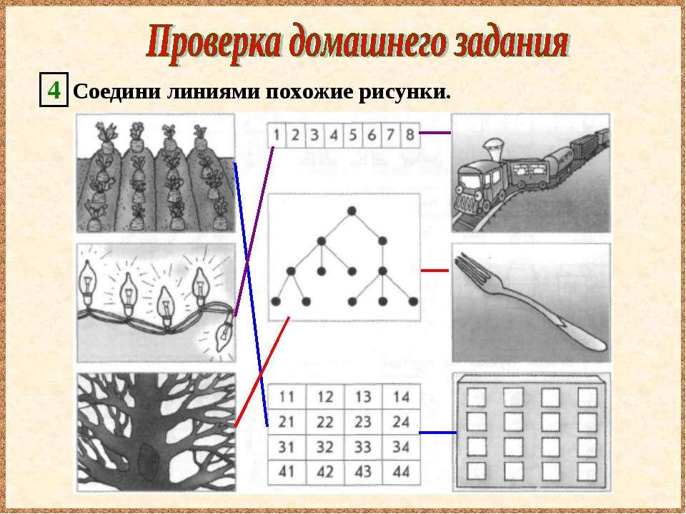 4 Соедини линиями похожие рисунки.