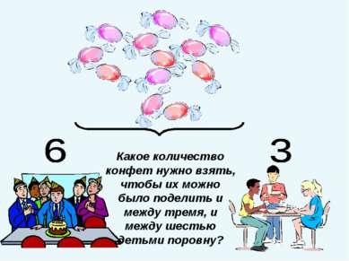 Какое количество конфет нужно взять, чтобы их можно было поделить и между тре...