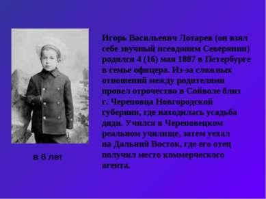 Игорь Васильевич Лотарев (он взял себе звучный псевдоним Северянин) родился 4...