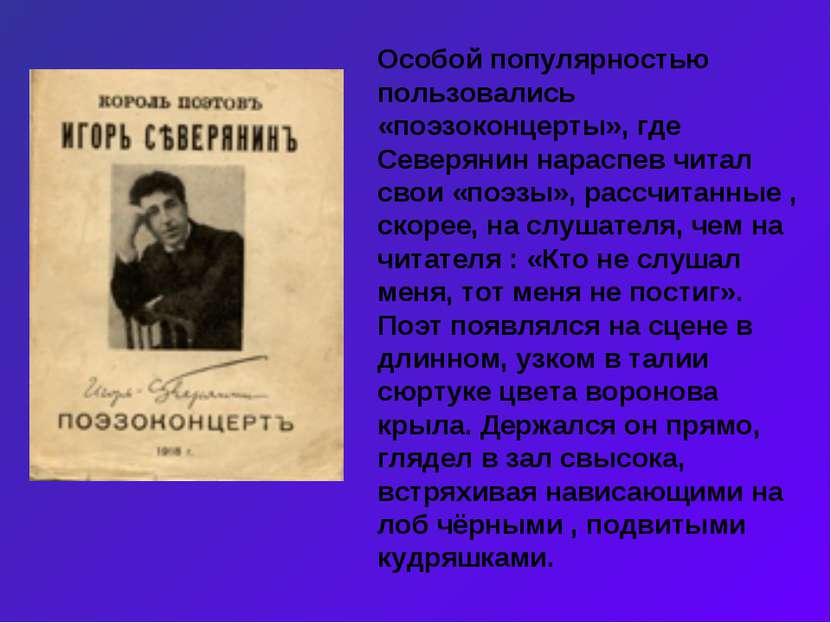 Особой популярностью пользовались «поэзоконцерты», где Северянин нараспев чит...