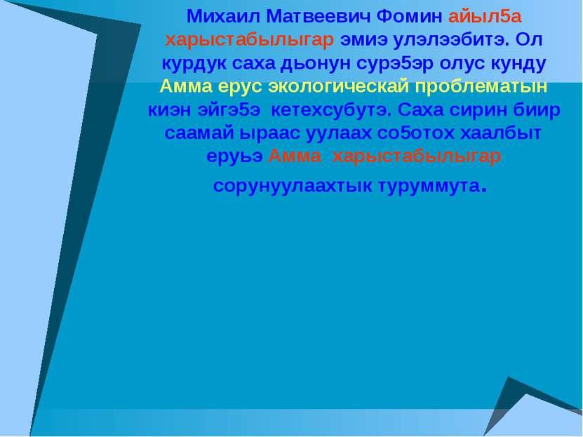 Михаил Матвеевич Фомин айыл5а харыстабылыгар эмиэ улэлээбитэ. Ол курдук саха ...
