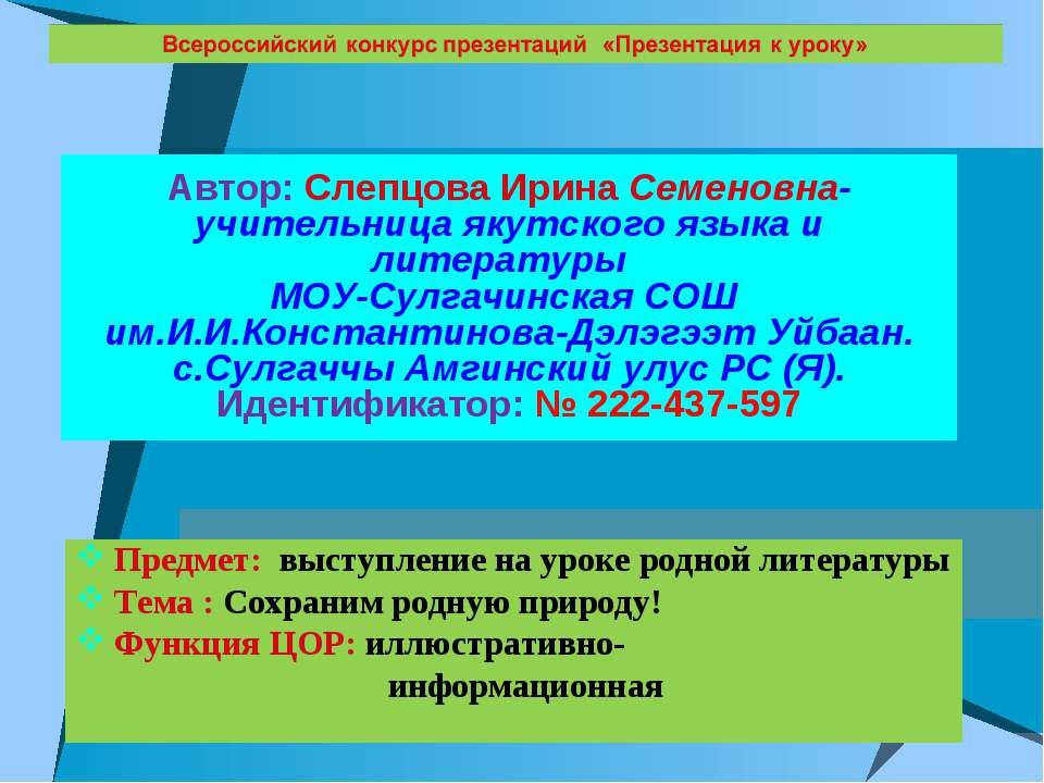 Автор: Слепцова Ирина Семеновна- учительница якутского языка и литературы МОУ...