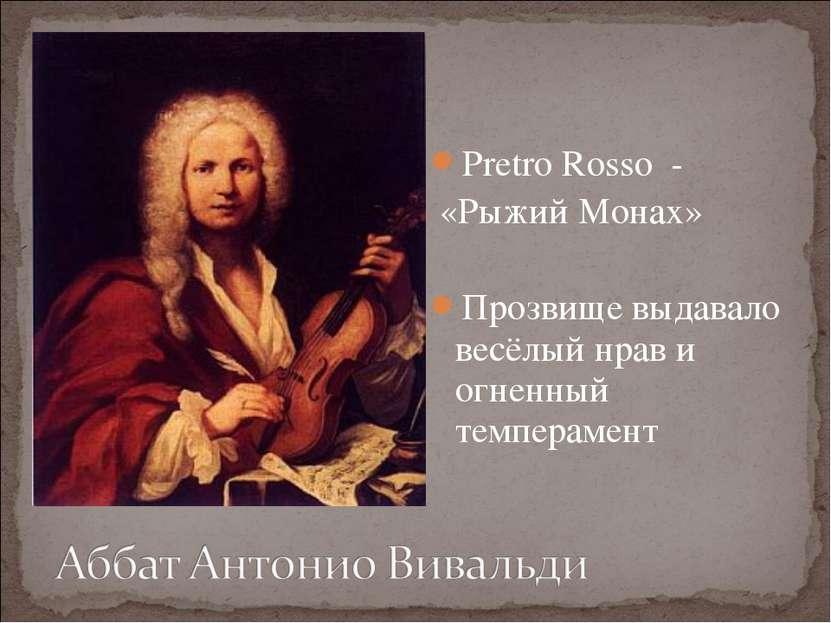 Pretro Rosso - «Рыжий Монах» Прозвище выдавало весёлый нрав и огненный темпер...