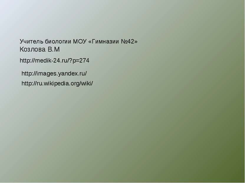 Учитель биологии МОУ «Гимназии №42» Козлова В.М http://medik-24.ru/?p=274 htt...