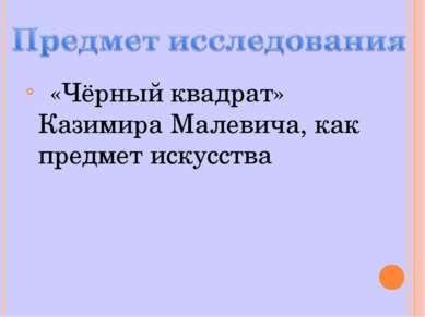 «Чёрный квадрат» Казимира Малевича, как предмет искусства