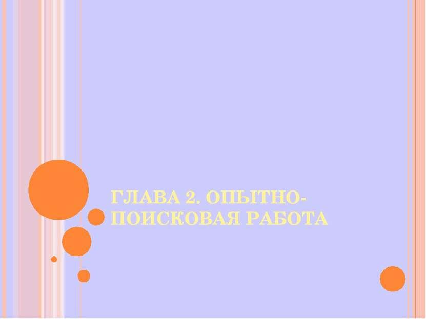 ГЛАВА 2. ОПЫТНО-ПОИСКОВАЯ РАБОТА