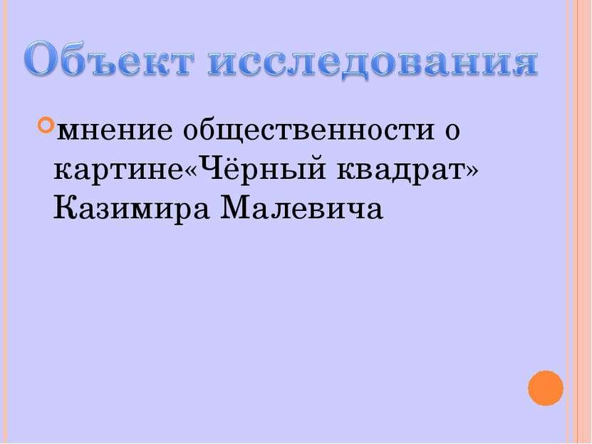 мнение общественности о картине«Чёрный квадрат» Казимира Малевича