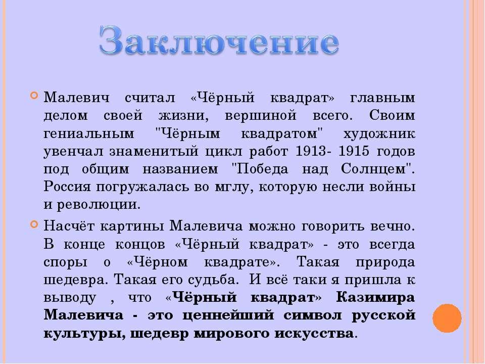 Малевич считал «Чёрный квадрат» главным делом своей жизни, вершиной всего. Св...