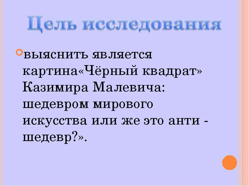 выяснить является картина«Чёрный квадрат» Казимира Малевича: шедевром мировог...