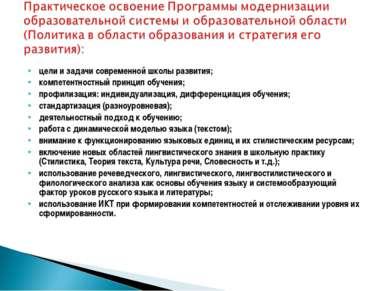 цели и задачи современной школы развития; компетентностный принцип обучения; ...