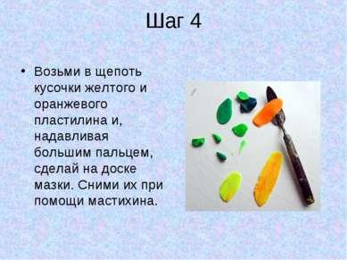 Шаг 4 Возьми в щепоть кусочки желтого и оранжевого пластилина и, надавливая б...