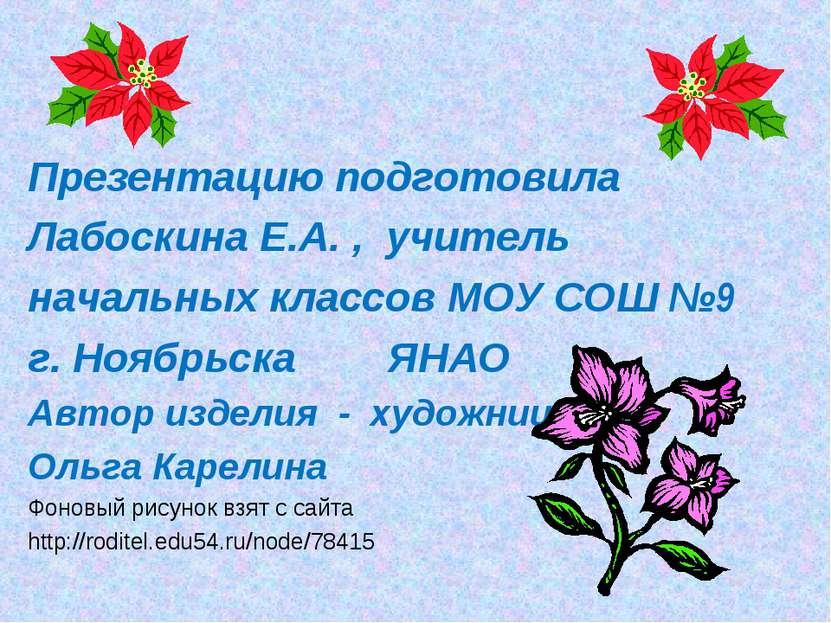 Презентацию подготовила Лабоскина Е.А. , учитель начальных классов МОУ СОШ №9...