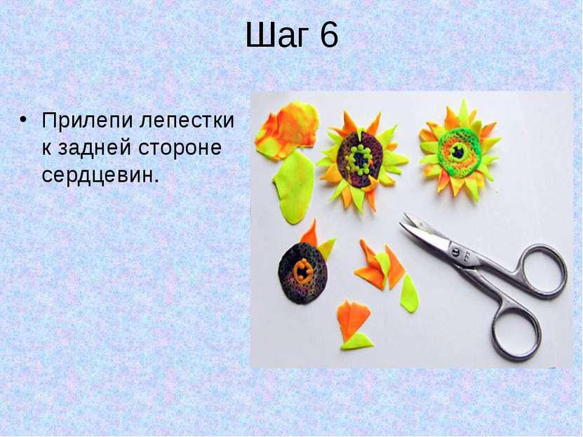 Шаг 6 Прилепи лепестки к задней стороне сердцевин.