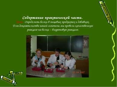 Содержание практической части. Цель: Определить белки в пищевых продуктах и д...