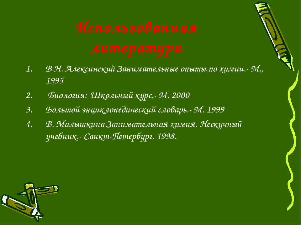 Использованная литература В.Н. Алексинский Занимательные опыты по химии.- М.,...