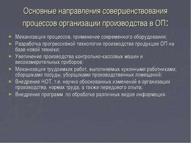 Основные направления совершенствования процессов организации производства в О...