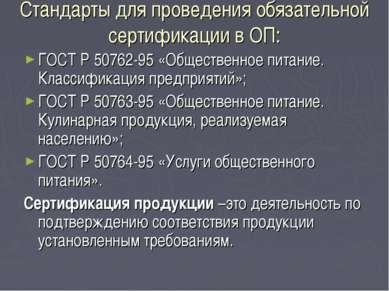 Стандарты для проведения обязательной сертификации в ОП: ГОСТ Р 50762-95 «Общ...