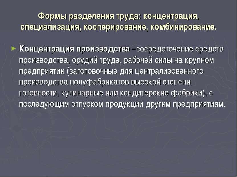 Формы разделения труда: концентрация, специализация, кооперирование, комбинир...