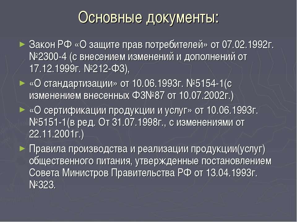 Основные документы: Закон РФ «О защите прав потребителей» от 07.02.1992г. №23...