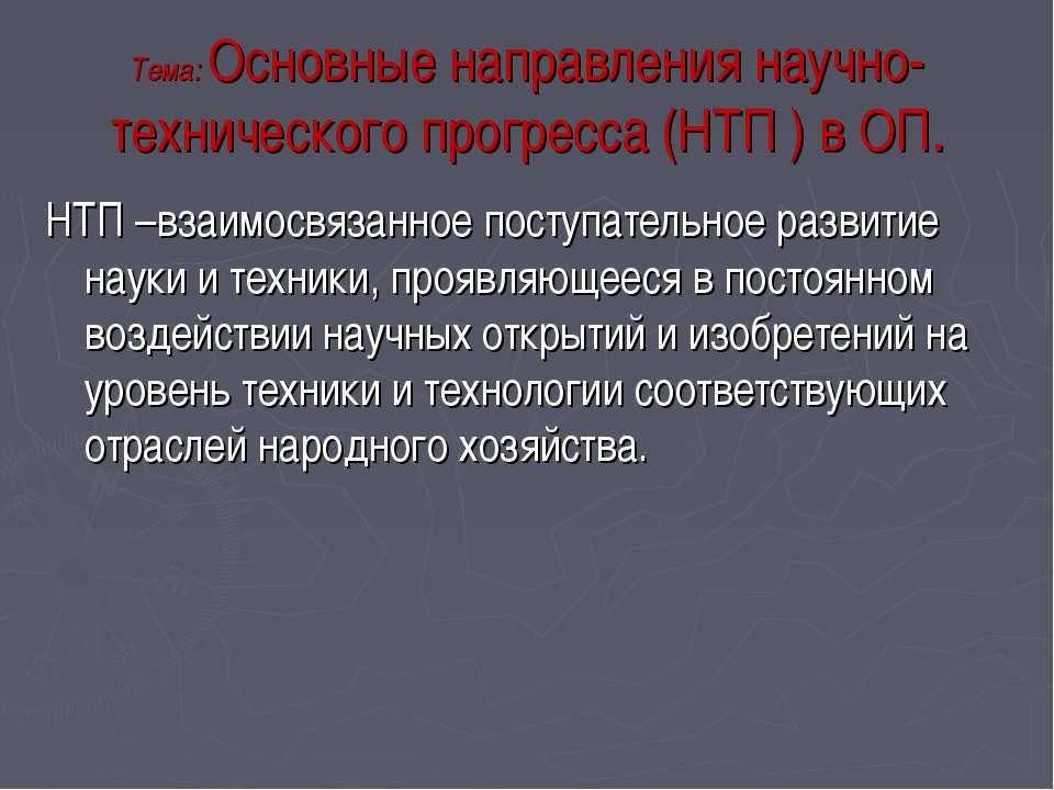 Тема: Основные направления научно-технического прогресса (НТП ) в ОП. НТП –вз...