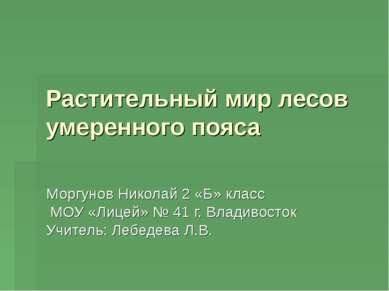 Растительный мир лесов умеренного пояса Моргунов Николай 2 «Б» класс МОУ «Лиц...