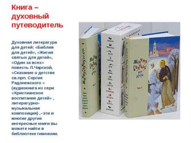 Книга – духовный путеводитель Духовная литература для детей: «Библия для дете...