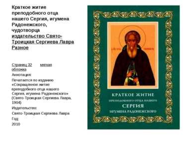 Краткое житие преподобного отца нашего Сергия, игумена Радонежского, чудотвор...