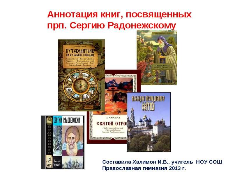 Аннотация книг, посвященных прп. Сергию Радонежскому Составила Халимон И.В., ...