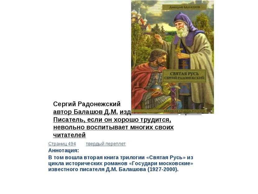Сергий Радонежский автор Балашов Д.М. издательство АСТ Проза. Писатель, если ...