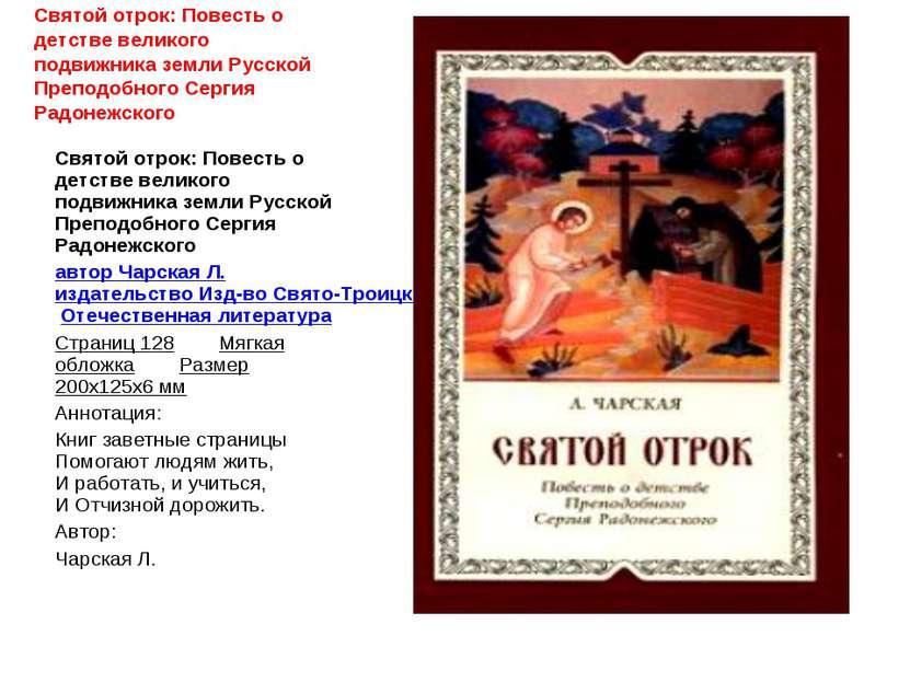 Святой отрок: Повесть о детстве великого подвижника земли Русской Преподобног...