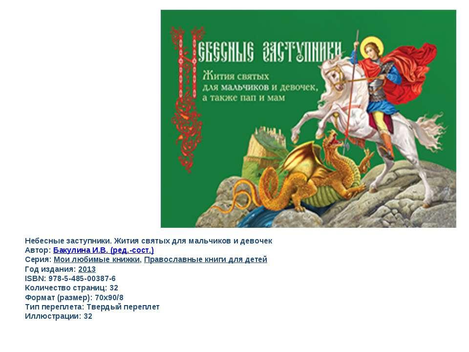 Небесные заступники. Жития святых для мальчиков и девочек Автор: Бакулина И.В...