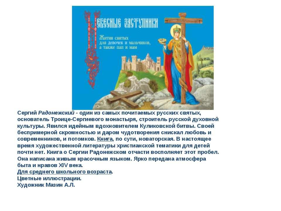 Сергий Радонежский - один из самых почитаемых русских святых, основатель Трои...