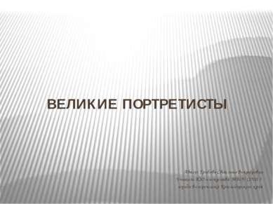ВЕЛИКИЕ ПОРТРЕТИСТЫ Автор: Грибова Светлана Викторовна Учитель ИЗО и искусств...