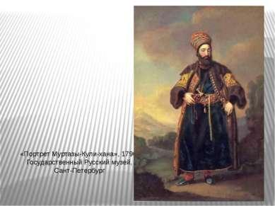 «Портрет Муртазы-Кули-хана», 1796, Государственный Русский музей, Сант-Петербург