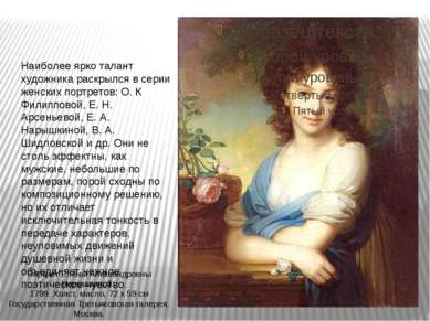 Наиболее ярко талант художника раскрылся в серии женских портретов: О. К Фили...