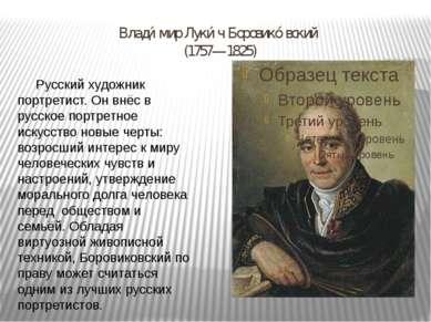 Влади мир Луки ч Боровико вский (1757—1825) Русский художник портретист. Он в...