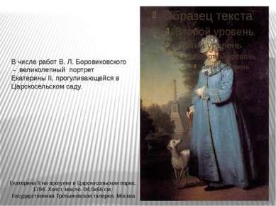 В числе работ В. Л. Боровиковского - великолепный портрет Екатерины II, прогу...