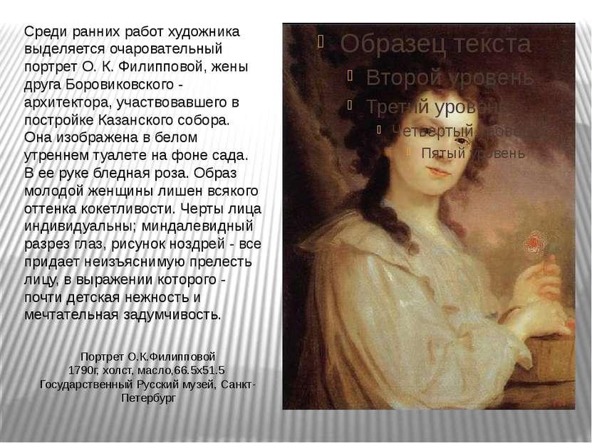 Портрет О.К.Филипповой 1790г, холст, масло,66.5x51.5 Государственный Русский ...