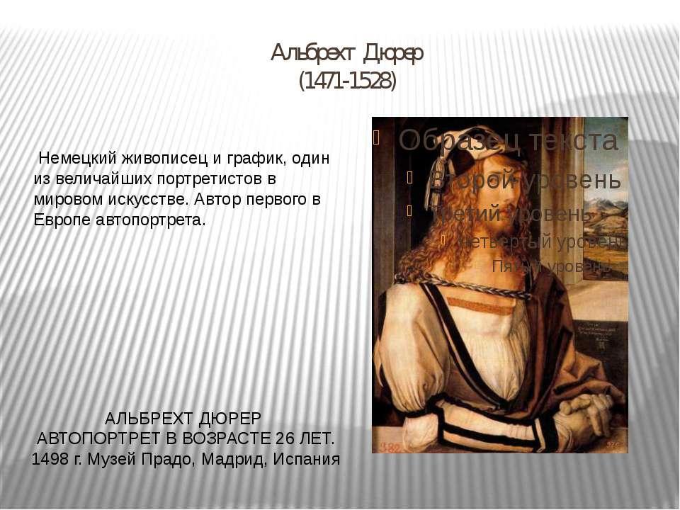 Альбрехт Дюрер (1471-1528) Немецкий живописец и график, один из величайших по...