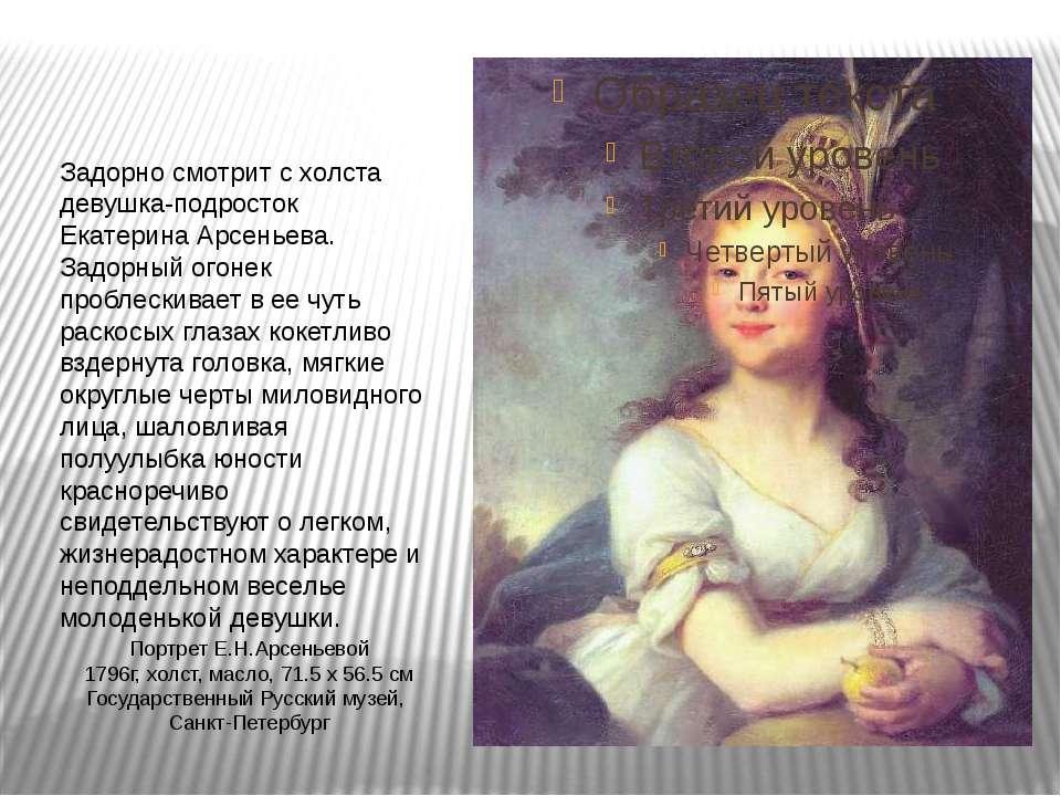 Портрет Е.Н.Арсеньевой 1796г, холст, масло, 71.5 x 56.5 см Государственный Ру...