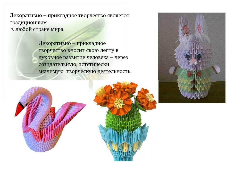 Декоративно – прикладное творчество является традиционным в любой стране мира...