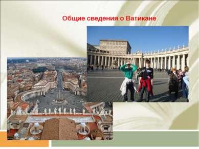 Общие сведения о Ватикане
