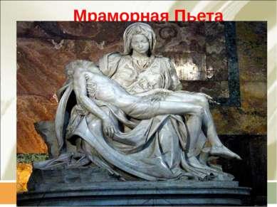 Мраморная Пьета